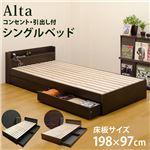 Alta コンセント&引き出し付きシングルベッド ブラック (BK)
