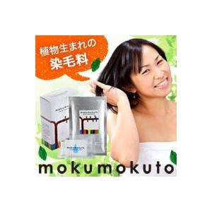 【植物生まれの染毛料】染毛 ヘアトリートメント mokumokuto(もくもくと) 彩:橙
