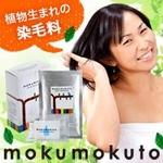 【植物生まれの染毛料】染毛 ヘアトリートメント mokumokuto(もくもくと) 赤茶