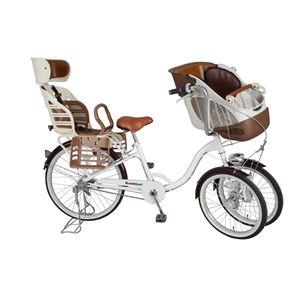【前後チャイルドシート付】【3人乗り適合モデル】Bambina~バンビーナ CH243W 3人乗り自転車 完全組立済 ホワイト