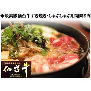 仙台牛 すき焼き・しゃぶしゃぶ用霜降り肉 1.5kg