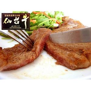仙台牛サーロインステーキ200g〜220g×3枚