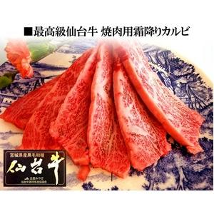 仙台牛 焼肉用霜降りカルビ 400g