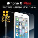 BEFiNE iPhone6 Plus 360°保護!全画面強化ガラスフィルム クリアケース付