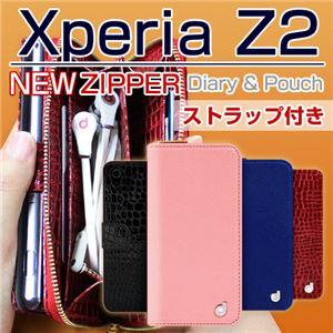 dreamplus Xperia Z2 SO-03F Zipper お財布付きダイアリーケース ブルー