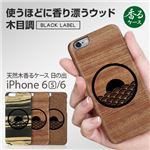 Man&Wood BLACK LABEL iPhone6s/6 天然木香るケース 日の出 White Ebony
