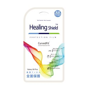 Healing Shield Galaxy S8 Plus画面保護フィルム Curved Fit 前面2枚+背面1枚入り
