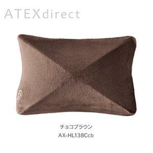 ルルドマッサージクッションSドライバーズパック☆チョコブラウン☆ACアダプター電源コード/カーアダプター付