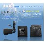 空調服 リチウムイオンバッテリセットACアダプター ベルトクリップ 専用バッテリーケース付(ニッケル酸素電池の2.5倍)1 LIPRO1