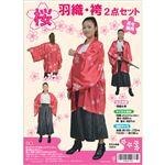 桜 羽織・袴2点セット