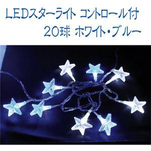 【クリスマス】LEDスターライト コントロール付 20球 W・B