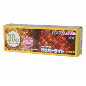 【クリスマス】ペッパー 30球 G/カラー