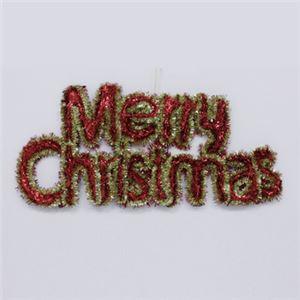 【クリスマス】壁掛メリークリスマス