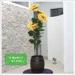 人工観葉植物 ひまわり鉢付き(向日葵・サンフラワー) 145cm