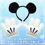 ディズニーコスプレ/コスプレ衣装 【Mickey Mouse Headband&Glove Set】 ミッキーマウスヘッド・グローブセット 〔ハロウィン〕