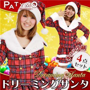 【クリスマスコスプレ 衣装】Patymo ドリーミングサンタ(チェック)