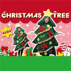 【コスプレ】 クリスマスツリーコスチューム