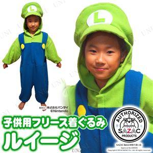 【コスプレ】 ルイージーフリース着ぐるみ 子供用110cm