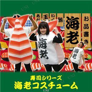 【コスプレ】 海老コスチューム