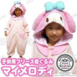 【コスプレ】 フリース着ぐるみ マイメロディ 子供用130cm