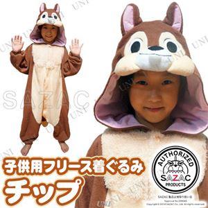 【コスプレ】 フリース着ぐるみ チップ 子供用110cm