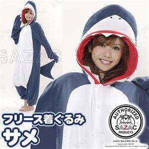 【コスプレ】 フリースサメ着ぐるみ