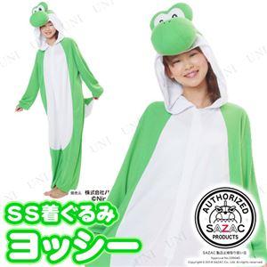 【コスプレ】 ヨッシーSS着ぐるみ 男女兼用フリーサイズ