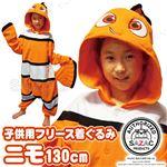 【コスプレ】 フリースニモ  子供用130cm