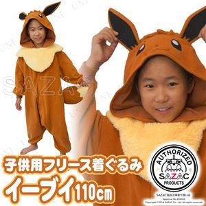 【コスプレ】 フリースイーブイ 子供用110cm