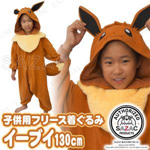 【コスプレ】 フリースイーブイ 子供用130cm