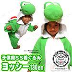 【コスプレ】 ヨッシーSS着ぐるみ 子供用130cm