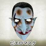 【コスプレ】Uniton ホラーマスク ピエロ