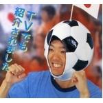 【コスプレ】サッカーボールマンマスク