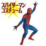 【コスプレ】 RUBIE'S (ルービーズ) Std THE AMAZING SPIDER-MAN (アメイジング スパイダーマン) 95044