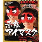 【コスプレ】 赤鬼アイマスク