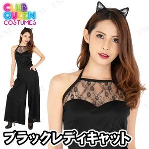 CLUB QUEEN Black lady cat(ブラックレディキャット) 【 コスプレ 衣装 ハロウィン コスチューム レディース 女性用 猫 】