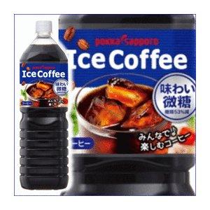 【まとめ買い】ポッカサッポロ アイスコーヒー 味わい微糖 ペットボトル 1.5L×8本(1ケース)
