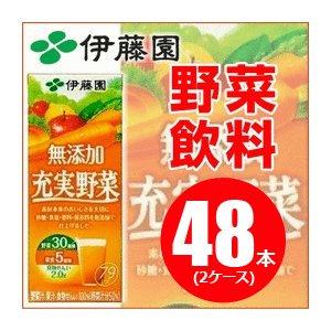 【まとめ買い】伊藤園 充実野菜 無添加 紙パック 200ml×48本(2ケース)