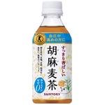 【まとめ買い】サントリー 胡麻麦茶(ごまむぎちゃ) 特定保健用食品/トクホ飲料 ペットボトル 350ml×24本(1ケース)