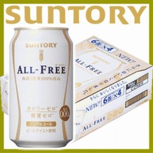 【まとめ買い】サントリー ALL-FREE オールフリー (ノンアルコールビール) 缶 350ml 48本入り(24本×2ケース)