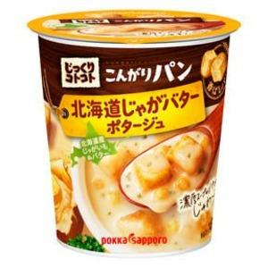 【まとめ買い】ポッカサッポロ じっくりコトコト こんがりパン 北海道じゃがバターポタージュ (カップ) 32.4g×18カップ(6カップ×3ケース)
