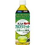 【まとめ買い】ダイドー 大人のカロリミット玉露仕立て緑茶プラス  『機能性表示食品』 PET 500ml×24本(1ケース)