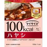 【まとめ買い】大塚食品 100kcalマイサイズ ハヤシ 150g 10個