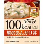 【まとめ買い】大塚食品 100kcalマイサイズ  蟹のあんかけ丼 150g 10個