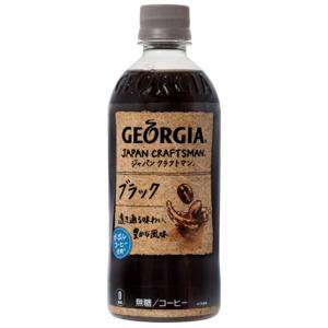 【まとめ買い】コカ・コーラ ジョージア ジャパン クラフトマン ブラック ペットボトル 500ml×48本(24本×2ケース)
