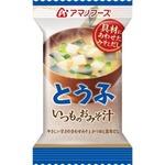 【まとめ買い】アマノフーズ いつものおみそ汁 とうふ 10g(フリーズドライ) 60個(1ケース)
