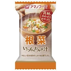 【まとめ買い】アマノフーズ いつものおみそ汁 根菜 9g(フリーズドライ) 60個(1ケース)