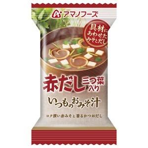 【まとめ買い】アマノフーズ いつものおみそ汁 赤だし(三つ葉入り) 7.5g(フリーズドライ) 10個