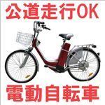 電動アシスト自転車 LX-BIKE(シマノ製6段変速・前カゴ付) LX-24 RED