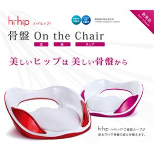 hihip ハイヒップ 美姿勢サブチェア 骨盤On the Chair HHI-EV-R/P001 レッド/パープル